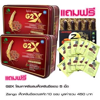Linhzhimin G2X จีทูเอ็กซ์ สารสกัดจากโสมเกาหลี ผสานคุณประโยชน์ของ เห็ดหลินจือแดง วิตามินและแร่ธาตุ (60Caps)x2กล่อง แถมฟรี G2X5เม็ด Zengo 10 ซอง