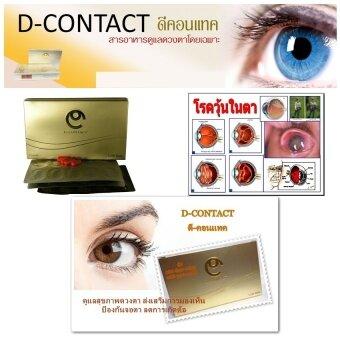 D-Contact ดี-คอนแทค อาหารเสริม บำรุงสายตา