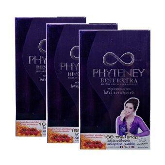 Phyteney Best Extra ไฟทีนี เบสท์ เอ็กซ์ตร้า อาหารเสริมลดน้ำหนัก 30แคปซูล 3 กล่อง