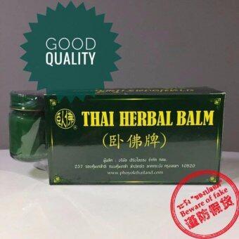 玉菩藥堂有限公司 THAI HERBAL WAX (卧佛牌) ยาหม่องโพธิ์หยก