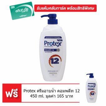 (ซื้อ 1 แถม 1) PROTEX โพรเทคส์ครีมอาบน้ำ คอมพลีท12 450 มล.