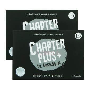CHAPTER PLUS+ by Backslim แชพเตอร์ อาหารเสริมลดน้ำหนัก สูตรดื้อยา 2 กล่อง