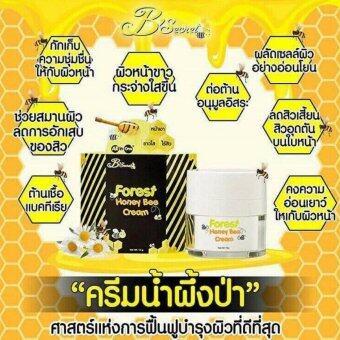 B'Secret Forest Honey Bee Cream บี ซีเคร็ท ครีมน้ำผึ้งป่า ครีมบำรุงผิวหน้าเนียนเด้ง ขนาด 15 กรั