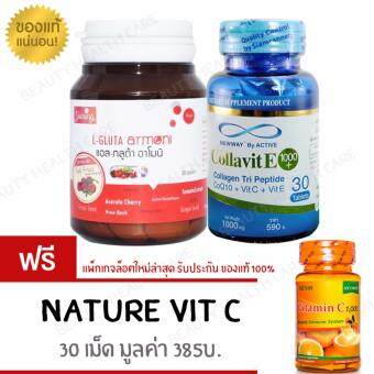 Super Bright up Set (คอลลาเจน, กลูต้า, วิตามิมซี) ACTIVE Collavit E 1000+ คอลล่าไวท์ อี เพียวคอลลาเจน (30 เม็ด) & Shining L-Gluta Armoni (30 เม็ด) แถมฟรี! Nature Vitamin C (30 เม็ด)