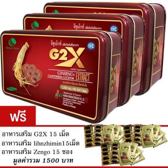 Linhzhimin G2X จีทูเอ็กซ์ สารสกัดจากโสมเกาหลี ผสานคุณประโยชน์ของ เห็ดหลินจือแดง วิตามินและแร่ธาตุ (60Caps)X3 กล่อง แถมฟรี linhzhimin 15 เม็ด G2X 15เม็ด Zengo 15 ซอง