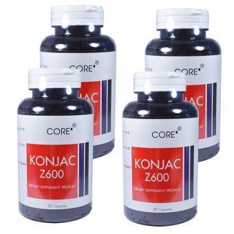 Core Konjac Z600 คอร์ คอนหยัค สารสกัดจากผงบุก ลดการดูดซึมน้ำตาล และไขมัน บรรจุ 50 แคปซูล (4 กระปุก)