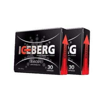 ICEBERG ไอซ์เบิร์ก อาหารเสริมบำรุงสุขภาพ แพค 2 กล่อง