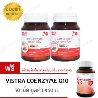 Shining L-Gluta Armoni แอล-กลูต้า อาโมนิ อาหารเสริม เร่งผิวขาว (30 เม็ด x 2 กระปุก) แถม! Vistra Coenzyme Q10 (30 แคปซูล)