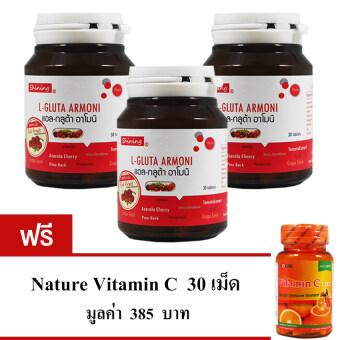Shining L-Gluta Armoni แอล-กลูต้า อาโมนิ อาหารเสริม เร่งผิวขาว (30 เม็ดx3 กระปุก) แถมฟรี Nature Vitamin C USA 30 เม็ด