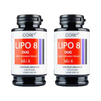 CORE Lipo 8 ไลโป 8 อาหารเสริมลดน้ำหนัก x2กระปุก (ของแท้100%)