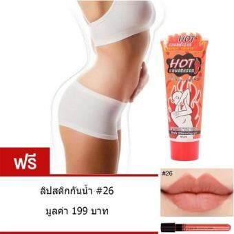 ครีมกระชับสัดส่วน ลดไขมันส่วนเกิน ลดน้ำหนัก Body Slim Gel 85 ml แถม ลิปสติกกันน้ำ #26 มูลค่า 199.-