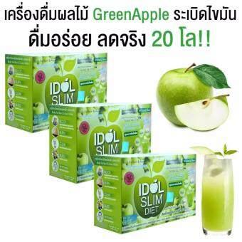 IDOL SLIM APPLE ไอดอล สลิม แอปเปิ้ล เครื่องดื่มผลไม้เพื่อลดน้ำหนัก สูตรระเบิดไขมัน เพิ่มประสิทธิภาพ 3 เท่า 10 ซอง (3 กล่อง)