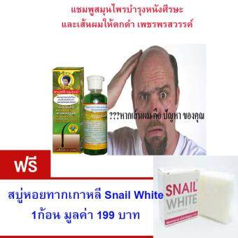 แชมพูสมุนไพร ช่วยลดอาการผมร่วง ปลูกผมให้ดำเงางาม บำรุงรากผมให้แข็งแรง ไม่หลุดร่วงง่าย แถมฟรี สบู่หอยทากเกาหลี Snail White มูลค่า 199.-