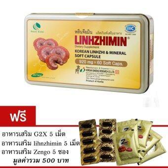 Linhzhimin หลินจือมิน เห็ดหลินจือแดงสกัด บำรุงร่างกาย ดูแล เบาหวาน ความดัน ภูมิแพ้ (ขนาดบรรจุ 60 เม็ด) แถมฟรี linhzhimin 5 เม็ด G2X5เม็ด Zengo 5 ซอง