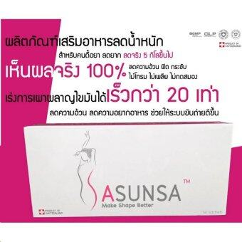 Sasunsa ซาซันซ่า กล่องใหม่ ผลิตภัณฑ์ลดน้ำหนัก 1 กล่อง (14 ซอง/กล่อง)