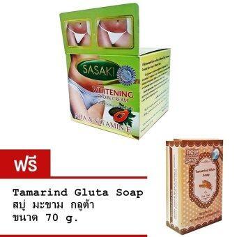 Sasaki whitening groin cream ครีมทาปรับผิวคล้ำ ขาหนีบ ขอบขา ขอบเอว ฟรี Tamarind Gluta Soap