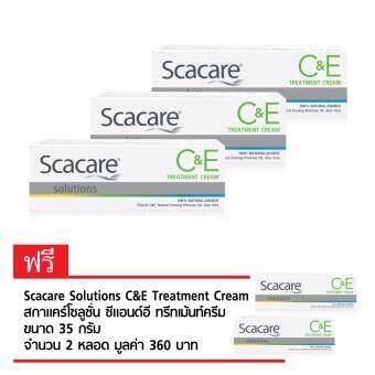 Scacare Solutions C&E Treatment Cream สกาแคร์ โซลูชั่น ซีแอนด์อี ทรีทเม้นท์ ครีม ขนาด 35 กรัม แพ๊ค 3 แถม 2 มูลค่า 360 บาท
