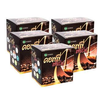Khaolaor ขาวละออ Coffee Form คอฟฟี่ฟอร์ม สูตรอินเตอร์ เร่งการเผาผลาญ ชุดสุดคุ้ม 5 กล่อง