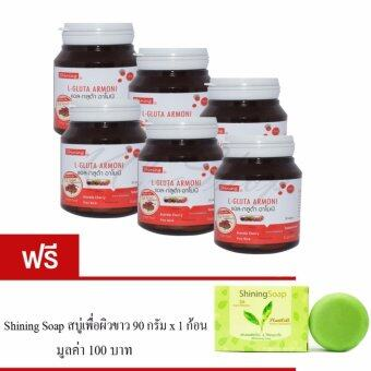 Shining L-Gluta Armoni แอล-กลูต้า อาโมนิ 30 เม็ด x 6 กระปุก แถมฟรี สบู่ shining soap 90กรัม 1 ก้อน