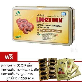 Linhzhimin หลินจือมิน เห็ดหลินจือแดงสกัด บำรุงร่างกาย (ขนาดบรรจุ 60 เม็ด x 1กล่อง) แถมฟรี linhzhimin 5 เม็ด G2X5เม็ด Zengo 5 ซอง