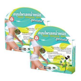 """TPL Super Sliming Herb สมุนไพรลดน้ำหนัก """"สูตรเร่งรัด"""" (30 เม็ด x 2กล่อง)"""