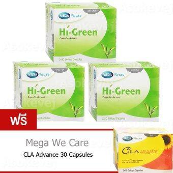 Mega We Care Hi Green 30 แคปซูล (3กล่อง แถม CLA)