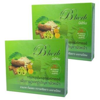 B Herbครีมสมุนไพรสูตรมหัศจรรย์ รักษาสิว ฝ้า ชุดทดลอง(2ชุด)