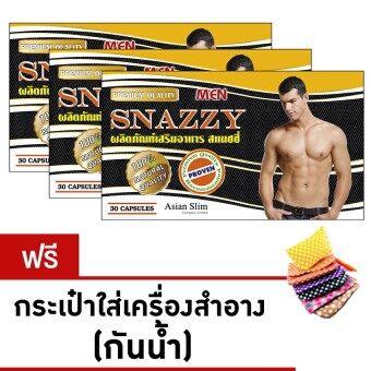 SNAZZY MEN (ผู้ชาย) สุดยอดอาหารเสริมลดน้ำหนัก ลดพุง ลดความอ้วน คุณภาพพรีเมี่ยม 3 กล่อง (90 แคปซูล)