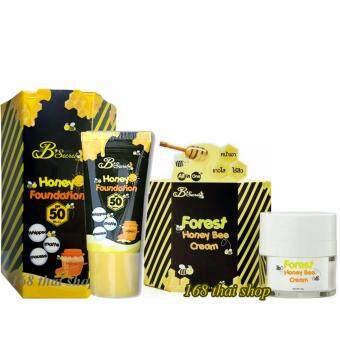 B'Secret Forest Honey Bee Cream ครีมน้ำผึ้งป่า บรรจุ 15 กรัม +B'Secret Honey Foundation spf 50 PA++ กันแดดละลายได้ 20 กรัม