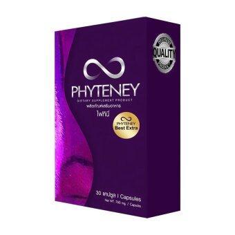 Phyteney ไฟทินี่ อาหารเสริมลดน้ำหนัก หุ่นสวย ผิวใส 1 กล่อง (30 แคปซูล/กล่อง)