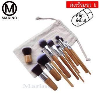Marino แปรงแต่งหน้าด้ามไม้ 11 ชิ้น พร้อมถุงผ้า A0170