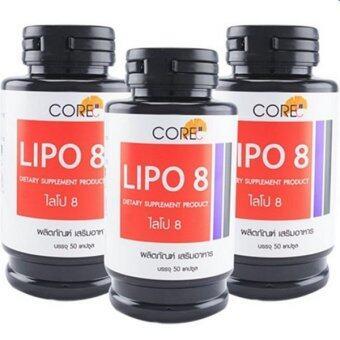 CORE Lipo8 ผลิตภัณฑ์ลดน้ำหนัก ดักไขมัน Lipo 8 Dug 50 เม็ด (3 กระปุก)