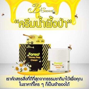 ครีมน้ำผึ้งป่า B'secret Forest Honey Bee Cream บี ซีเคร็ท ฟอเรสท์ ฮันนี่ บี ครีม หน้าเงา หน้าใส ไร้สิว ขนาด 15 กรัม (1กล่อง)