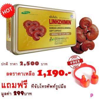 Linhzhimin หลินจือมิน เห็ดหลินจือแดงสกัด บำรุงร่างกาย ดูแล เบาหวาน ความดัน ภูมิแพ้ (ขนาดบรรจุ 60 เม็ด) 1 กล่อง แถมฟรีที่จับโทรศัพท์รูปมือ มูลค่า 299บาท