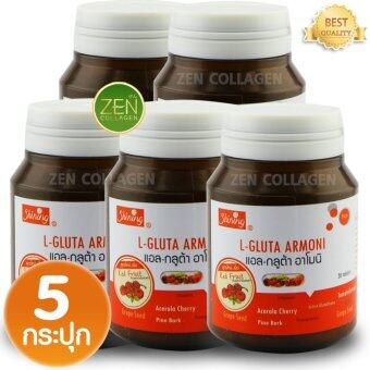 Shining L-Gluta Armoni แอล-กลูต้า อาโมนิ อาหารเสริมเร่งผิวขาว เนียนนุ่ม ลดริ้วรอยหมองคล้ำ เซ็ต 5 กระปุก (30 เม็ด/1 กระปุก)