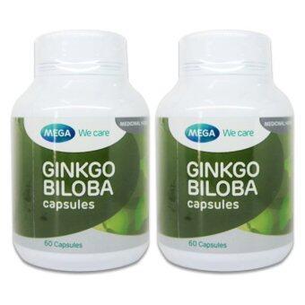 Mega We Care Ginkgo Biloba สารสกัดจากใบแป๊ะก๊วย (2 กระปุก)