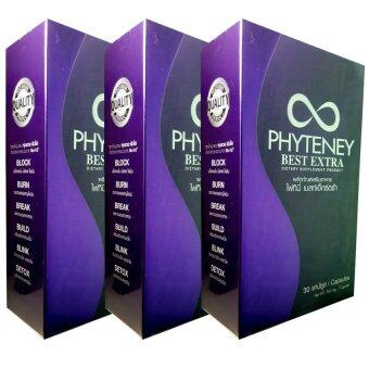 Phyteney ไฟทินี่ (โฉมใหม่) ลดน้ำหนัก หุ่นสวย ผิวใส 3 กล่อง (30 แคปซูล/กล่อง)