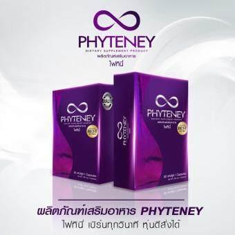 Phyteney Best Extra ไฟทีนี เบสท์ เอ็กซ์ตร้า 1 กล่อง ( 30 แคปซูล)