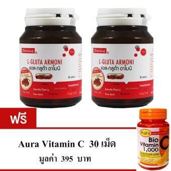 Shining L-Gluta Armoni แอล-กลูต้า อาโมนิ อาหารเสริม เร่งผิวขาว (30 เม็ดx2 กระปุก) แถมฟรี Aura Bio Vitamin C 30 เม็ด