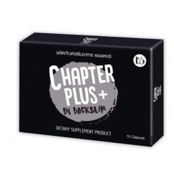 CHAPTER PLUS+ by Backslim แชพเตอร์ อาหารเสริมลดน้ำหนัก สูตรดื้อยา (10 แคปซูล)