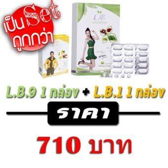 แพคคู่ L.B. Love Body LB Slim by DJ. Tonhormแอลบี สลิม ดีเจ ต้นหอม (30 แคปซูล) + LB1 Detox แอลบีวัน ดีท็อกซ์ ดีเจมะตูม (10 แคปซูล)