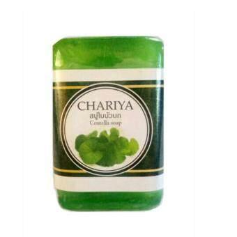 Chariya สบู่สมุนไพรใบบัวบก ชาริยารักษาสิว 100 กรัม 1 ก้อน