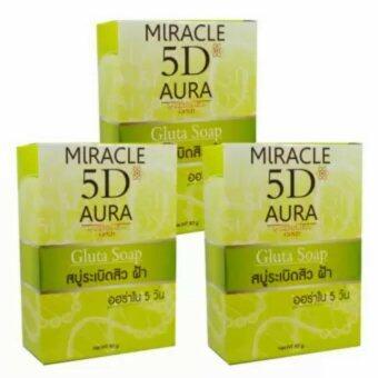 Miracle 5D Aura Gluta Soap สบู่ระเบิดสิว ฝ้า ออร่าใน 5วัน ขนาด 80กรัม (3ก้อน)