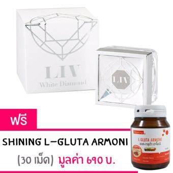 Liv White Diamond Cream ลิฟ ไวท์ ไดมอนด์ วิกกี้แนะนำ บำรุงผิวหน้า เนื้อครีมเข้มข้น 30 ml. แถมฟรี! Shining L-Gluta Armoni