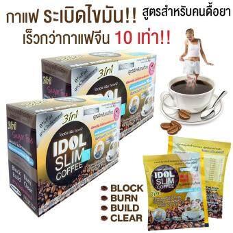 IDIOL SLIM COFFEE ไอดิออล สลิม คอฟฟี่ กาแฟลดน้ำหนัก สูตรสำหรับคนดื้อยา เร็วกว่ากาแฟจีน 10 เท่า 10 ซอง 2 กล่อง