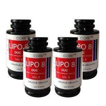Lipo Core Lip 8 ไลโป 8 set 4กระปุก