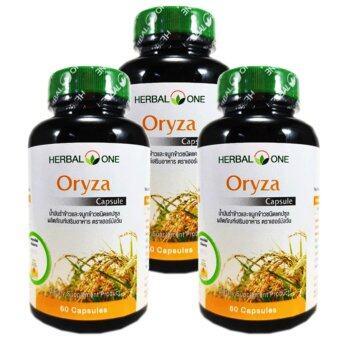 Oryza Herbal One เฮอร์บัลวัน โอไรซา น้ำมันรำข้าวและจมูกข้าว 60 Capsule x 3 Bottle