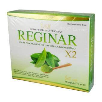 Reginar รีจิน่า ผลิตภัณฑ์อาหารเสริม ลดน้ำหนัก สูตรใหม่ผอมไวกว่าเดิม 1 กล่อง (10 แคปซูล/กล่อง)