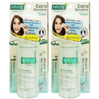 Smooth E Extra Sensitive Makeup Cleansing Water 100ml (2ขวด) สมูทอี เเมคอัพคลีนซิ่งวอเทอร์