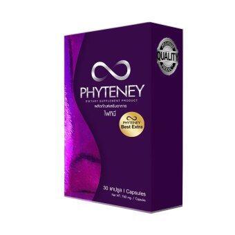 Phyteney Best Extra ไฟทีนี เบสท์ เอ็กซ์ตร้า อาหารเสริมลดน้ำหนัก 1กล่อง 30แคปซูล